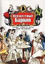 Неизвестный Барков. Стихотворения и поэмы