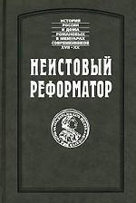 Неистовый реформатор (История Дома Романовых в мемуарах современников)