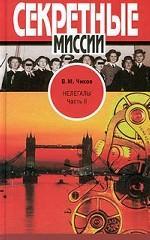 """Нелегалы. В 2 частях. Часть 2. """"Дачники"""" в Лондоне. Досье на тех, кто занимался атомной разведкой"""