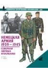 Немецкая армия, 1939-1945