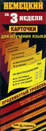Немецкий язык за 3 недели. Продвинутый уровень