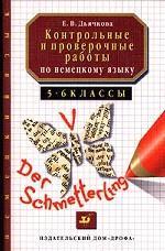 Контрольные и проверочные работы по немецкому языку, 5-6 класс