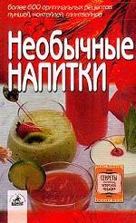 Необычные напитки. Более 600 оригинальных рецептов