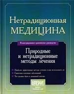 Нетрадиционная медицина: Природные и нетрадиционные методы лечения. Иллюстрированное практическое руководство