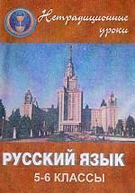 Нетрадиционные уроки. Русский язык. 5-6 класс