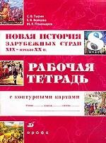 Новая история зарубежных стран. XIX- начало ХХ века. 8 класс