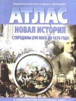 Новая история с середины XVII века до 1870 года