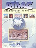 Атлас. Новая история ХVI-XVIII веков. Часть 1