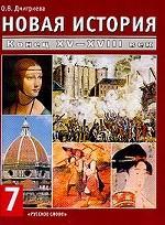 Новая история. Конец XV-XVIII вв.: Учебник для 7 класса основной школы. Издание 1-е/2-е