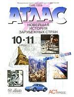Новейшая история зарубежных стран. 10-11 класс. Атлас