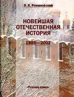 Новейшая отечественная история. 1985-2002 гг