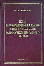 Новые информационные технологии в задачах обеспечения национальной безопасности России. Природно-техногенные аспекты