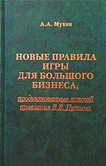 Новые правила игры для большого бизнеса, продиктованные логикой правления В. В. Путина