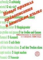 Новые правила правописания в немецком языке. Практическое пособие