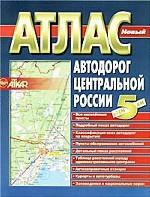 Атлас автомобильных дорог Центральной России