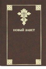Новый завет Господа Иисуса Христа. В русском переводе с параллельными местами
