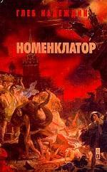 Номенклатор, или Глория Ведомого инструктора, а также: Зловещие тайны Кремля, Кровавые интриги Вдовьего Дома и Пикантные анекдоты Института Благородных Девиц