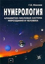 Нумерология Алфавитно-числовая система мировоздания человека