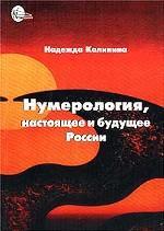 Нумерология, настоящее и будущее России