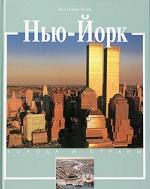 Нью-Йорк. История и достопримечательности