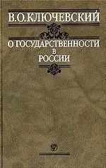 О государственности в России