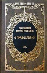 О Православии