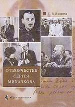 О творчестве Сергея Михалкова