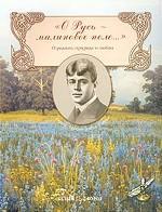 """""""О Русь - малиновое поле…"""". О родине, природе и любви"""