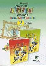 Обучение литературному чтению в начальной школе, 2 класс. Система Д. Б. Эльконина - В. В. Давыдова