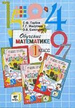 Обучение математике, 1 класс. Система Д. Б. Эльконина - В. В. Давыдова