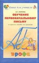 """Обучение первоначальному письму по прописи к """"Азбуке"""" О. В. Джежелей. Книга для учителя"""