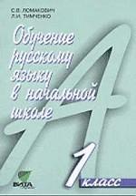 Обучение русскому языку в начальной школе, 1 класс