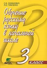 Обучение русскому языку в начальной школе. 3 класс