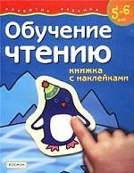Обучение чтению. Книжка с наклейками