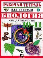 Общая биология, 10-11 класс. Часть 1
