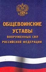 Общевоинские уставы вооруженных сил Российской Федерации. Устав внутренней службы. Дисциплинарный устав