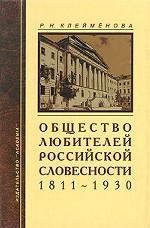 Общество любителей Российской словесности 1811-1930