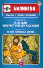 15 лучших юмористических рассказов (+CD)