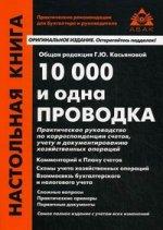 10 000 и одна проводка. 7-е изд., перераб. и доп
