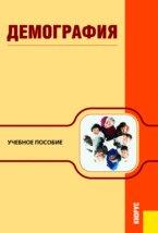Демография.Уч.пос.-6-е изд