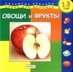 Овощи и фрукты. Развитие ребенка 1-3 лет