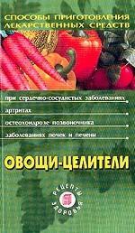 Овощи-целители. 2-е издание
