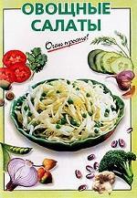 Овощные салаты