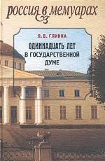 Одиннадцать лет в Государственной думе. 1906-1917. Дневник и воспоминания