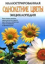 Иллюстрированная энциклопедия/Однолетние цветы