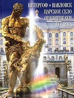 Петергоф. Павловск. Царское Село. Ораниенбаум. Гатчина