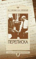 Чуковский: Переписка. 1949-1969