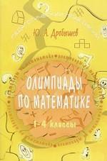 Олимпиады по математике, 1-4 класс