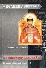 """""""Он всех простил..."""". Император Николай II. Церковь о Царской Семье"""