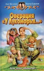 """Операция """"У Лукоморья"""""""
